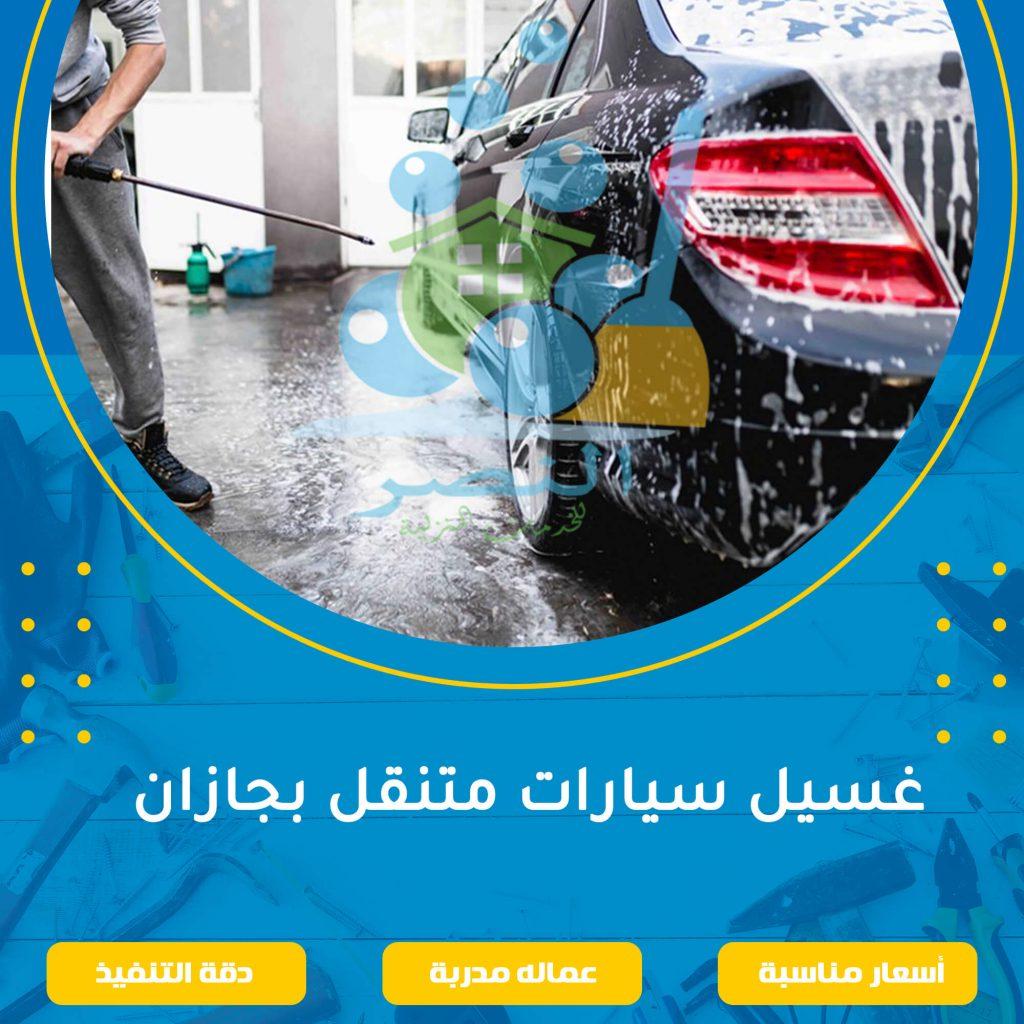 غسيل سيارات متنقل بجازان