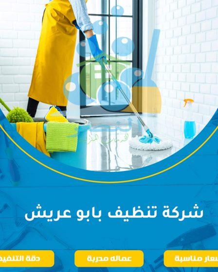 شركة تنظيف منازل بأبو عريش