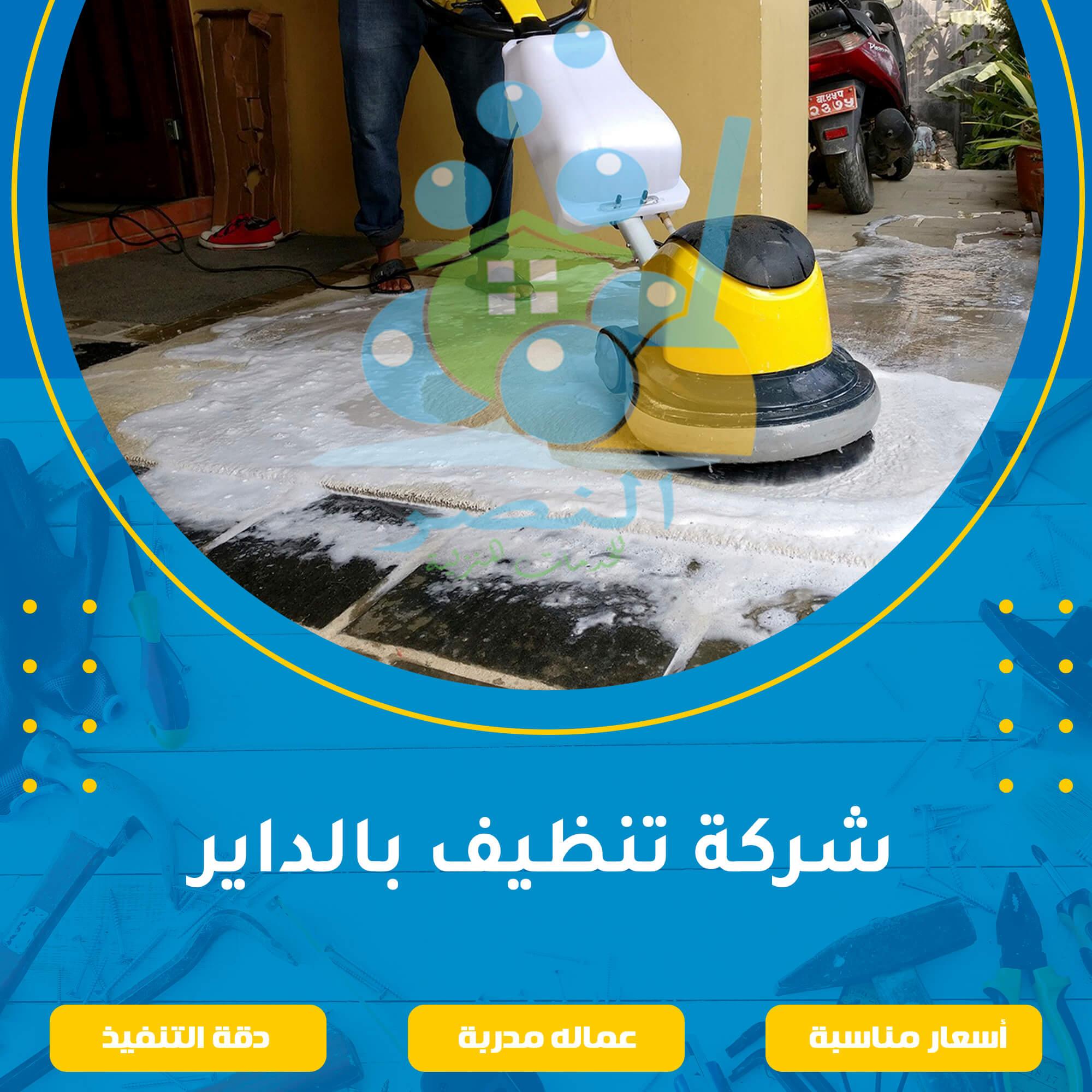 شركة تنظيف منازل بالداير