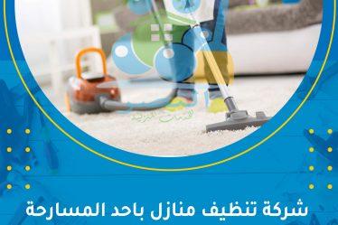 شركة تنظيف منازل باحد المسارحة