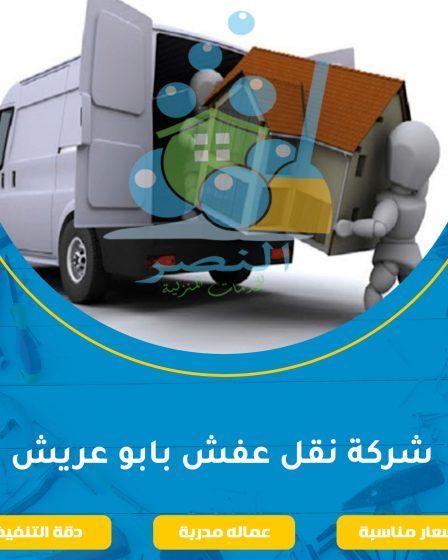 شركة نقل عفش بابو عريش