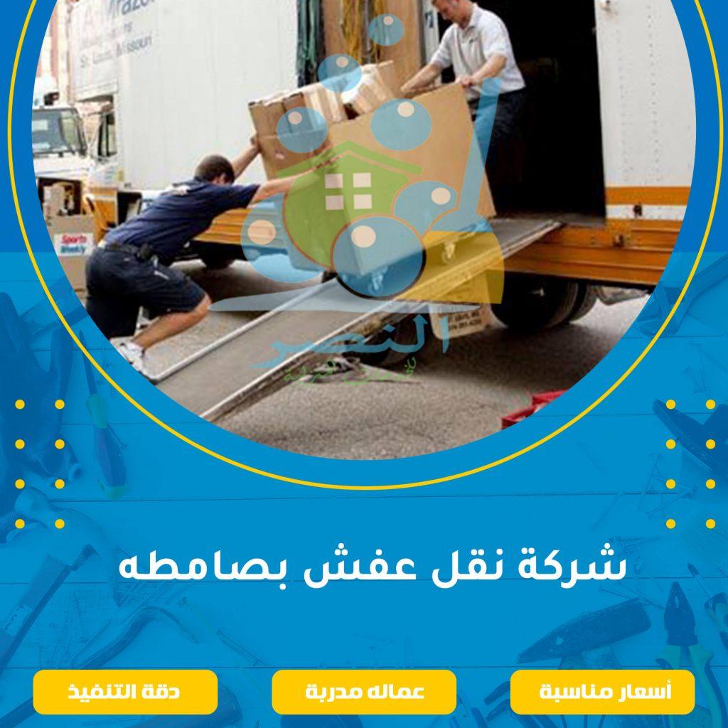 شركة نقل عفش بصامطه